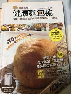 麵包機食譜