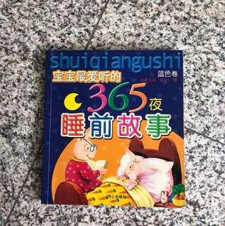 Children Story Book - 365 夜睡前故事