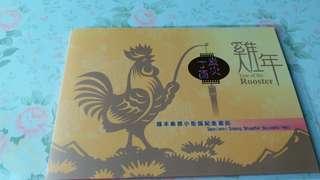 雞年樣本郵票小型張紀念套摺