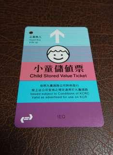 九廣鐵路早期小童儲值票