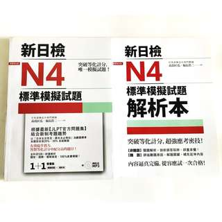N4 JLPT Textbooks Practice Books Mock Papers Exam Questions & Answers Japanese Textbooks