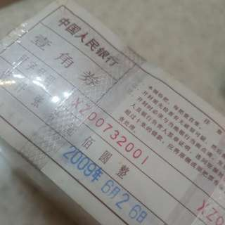 中國人民幣壹角卷千張靚號XZ字軌