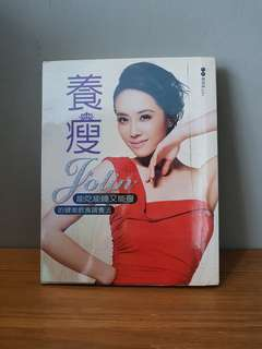 Jolin Tsai (蔡依林,养瘦)