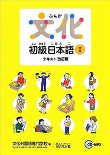Japanese textbooks
