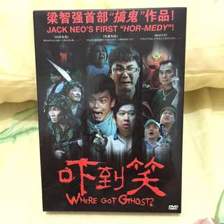 Where Got Ghost? Dvd