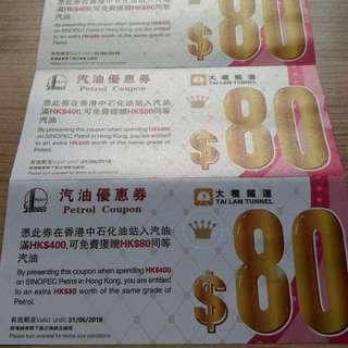 中國石化汽油優惠卷折扣卷