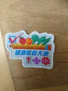 童軍健康飲食紀念章