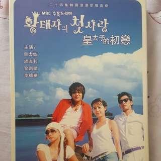 皇太子的初戀 DVD 韓劇影碟