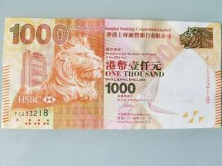 Lucky 233218 HSBC $1000 note