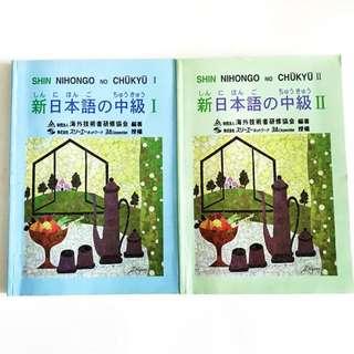 Shin Nihongo no Chukyu I & II Japanese Language Textbooks Japanese Textbooks