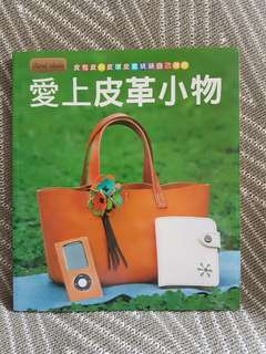 Leather design pattern book in Chinese