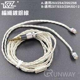 KZ 耳機鍍銀線