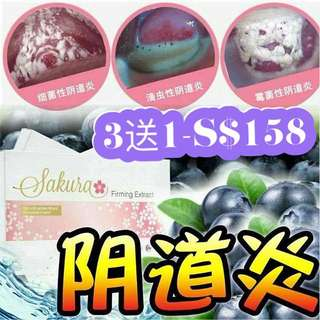 Sakura Collagen 4 in 1