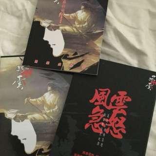 風急雲怒DVD