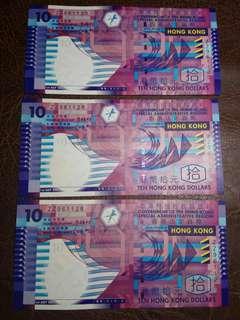 2002年 $10 紙幣 補版連号三張
