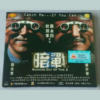 VCD Movie: 暗戰2