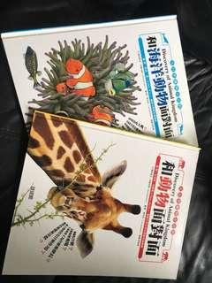 大自然小百科共二本,未睇過,九成成新
