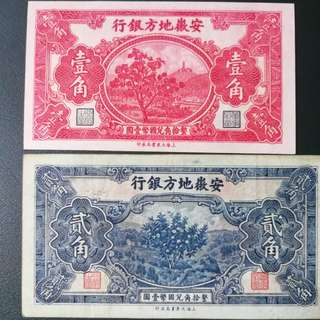 China anhui province notes 2 pcs 1 x Unc