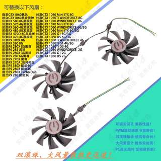 One Pair of Graphic Card Fans 一對顯示卡散熱風扇
