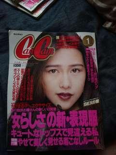 日本雜誌 CanCam 91年1月號 工藤靜香