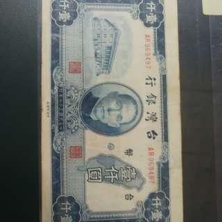 Taiwan 1956 1000 yuan vf