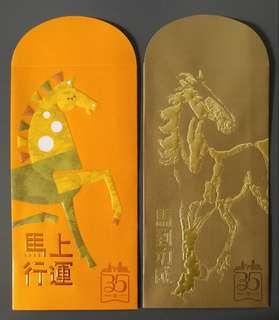 MTR 港鐵 2004馬年利是封1套2個 ,包郵