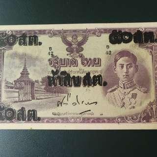 Thailand 1940s 10 satang overprint on 10 baht Error print tare