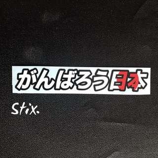 Yamaha Japanese Vinyl Cut Sticker