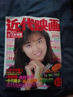 日本雜誌 近代映画88年12月號 酒井法子!少年隊