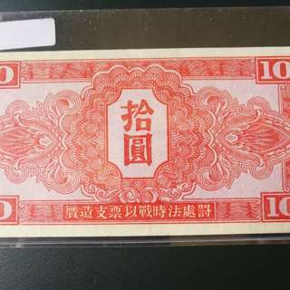 China issued by soviet red army 10 yuan in Ef