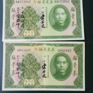 China republic 5 yuan 2 pcs