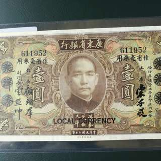 China republic. 1 yuan with song mei ling father signstute scarceUnc