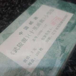 中國郵票武陵源小型張100張