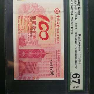 Hong kong BOC issued @ pmg 67EPQ