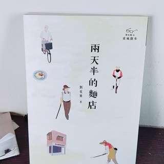 🚚 兩天半的麵店(劉克襄親筆簽名書)