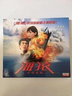 電影VCD-海猿-終極海難