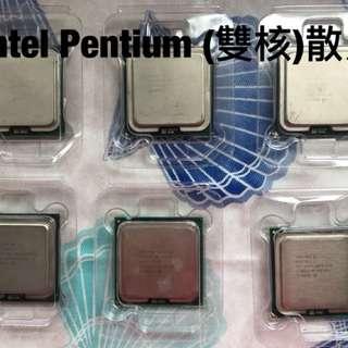intel Pentium (雙核) 散片!