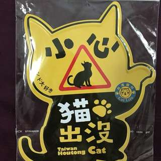 Cat lovers metal plate from Taiwan