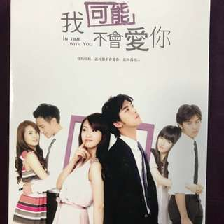 In Time with You 我可能不愛你 - Taiwan Drama