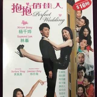 Perfect Wedding 抱抱佳佳人 - Movie