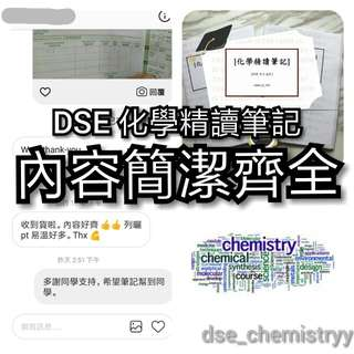 DSE 文憑試 化學 精讀 筆記 Chem Chemistry Note Notes 補習 名師 最後一分鐘 past paper by topics by topic by year pp 化學筆記