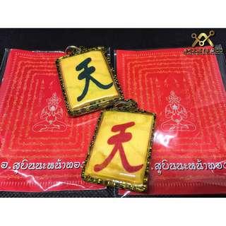 Fuu Roon Maha Heng - Archan Subin