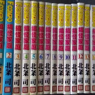 搞怪家庭F.COMPO,全套14期完,北条司作品,玉皇朝出版