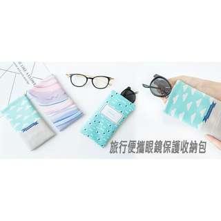[旅行便攜眼鏡保護收納包] 袋口獨特彈力自動閉合設計,可放眼鏡、大陽眼鏡、手機、充電器等等,旅行和出差的收納眼鏡好幫手