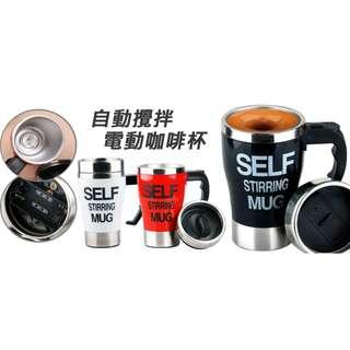 [自動攪拌電動咖啡杯] 只需輕輕一按,即將杯內的飲品攪拌,內膽採用不銹鋼材質,能將飲品持續保溫