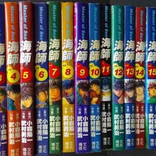 海師,全套15期完,武村勇治作品,文化傳信出版