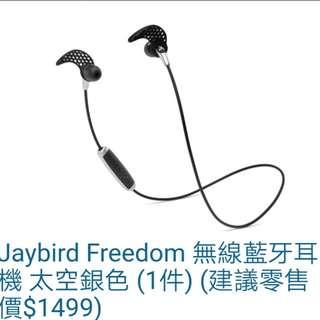 全新Jaybird Freedom 無線藍牙耳機