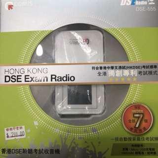 香港dse聆聽考試收音機