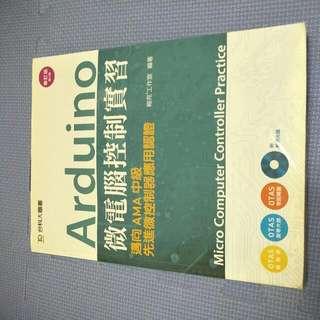 Arduino 微電腦控制實習:邁向AMA中級先進微控制器應用認證附範例光碟