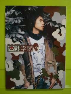 李威 迷彩vol.1 album